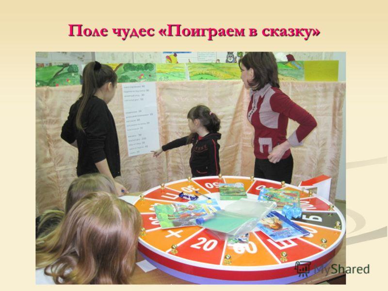 Поле чудес «Поиграем в сказку»