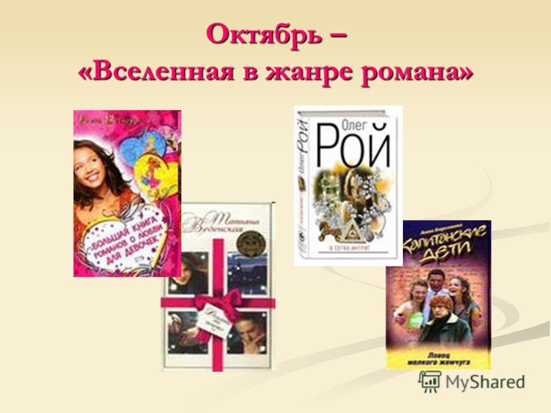 Октябрь – «Вселенная в жанре романа»