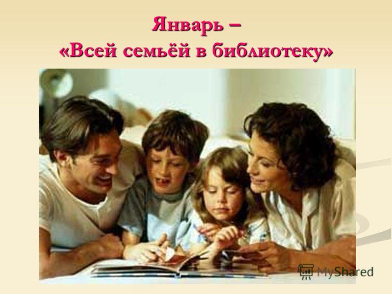 Январь – «Всей семьёй в библиотеку»