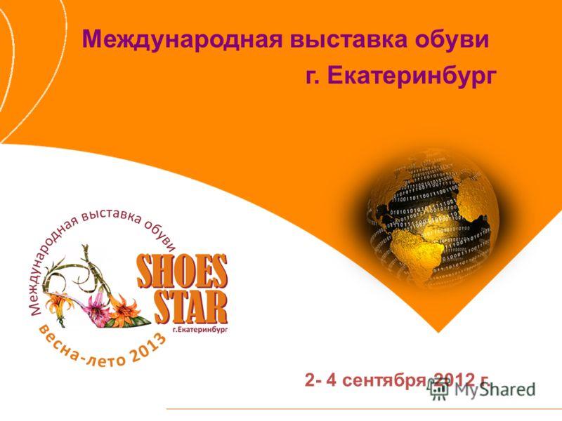 Международная выставка обуви г. Екатеринбург 2- 4 сентября 2012 г.
