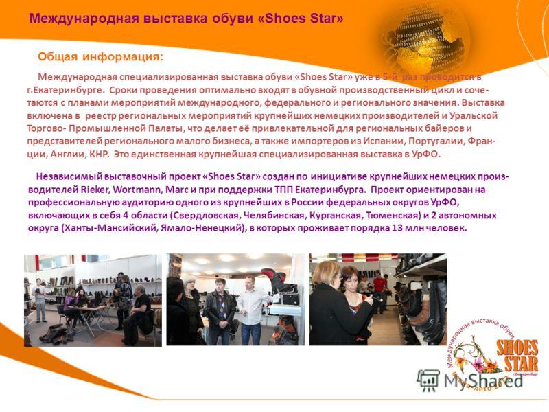 Международная специализированная выставка обуви «Shoes Star» уже в 5-й раз проводится в г.Екатеринбурге. Сроки проведения оптимально входят в обувной производственный цикл и соче- таются с планами мероприятий международного, федерального и региональн