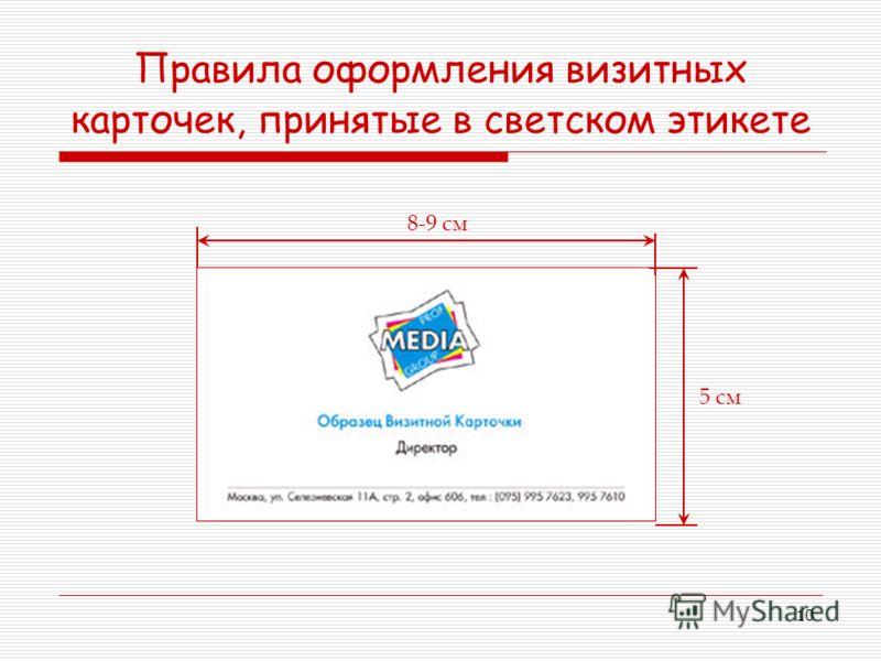 10 Правила оформления визитных карточек, принятые в светском этикете 8-9 см 5 см