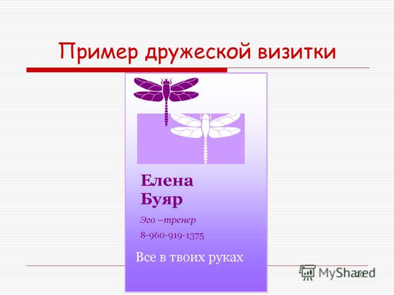 20 Пример дружеской визитки