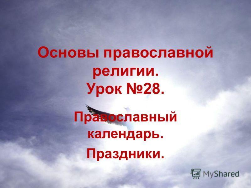 Основы православной религии. Урок 28. Православный календарь. Праздники.