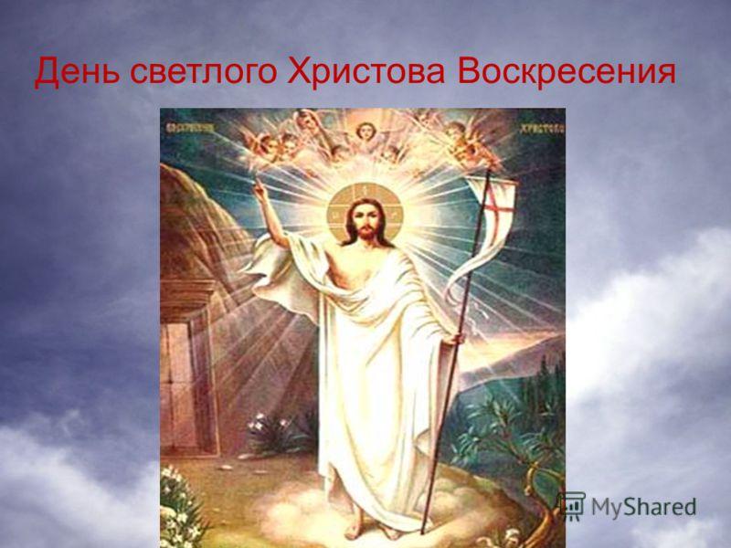День светлого Христова Воскресения