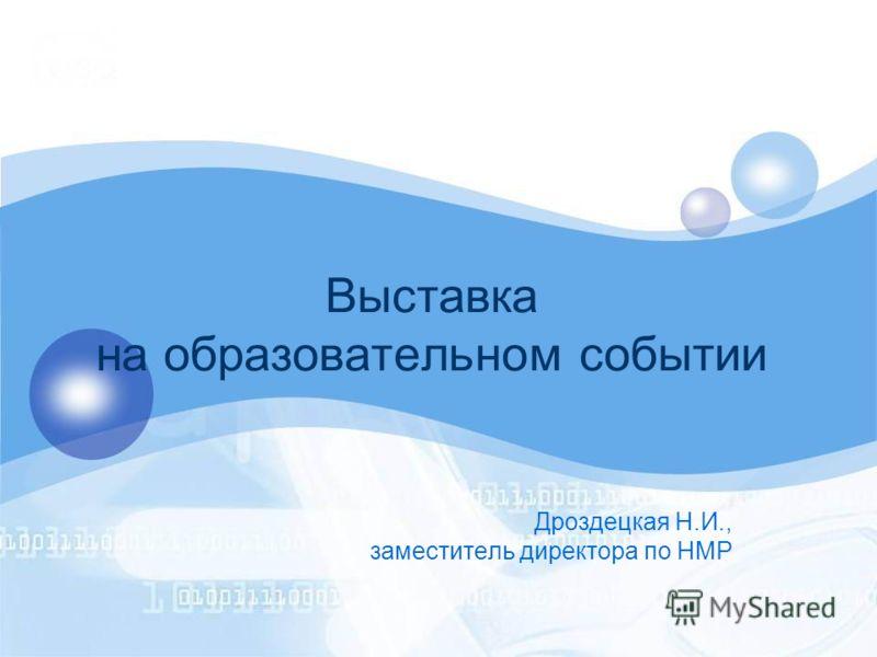 Выставка на образовательном событии Дроздецкая Н.И., заместитель директора по НМР