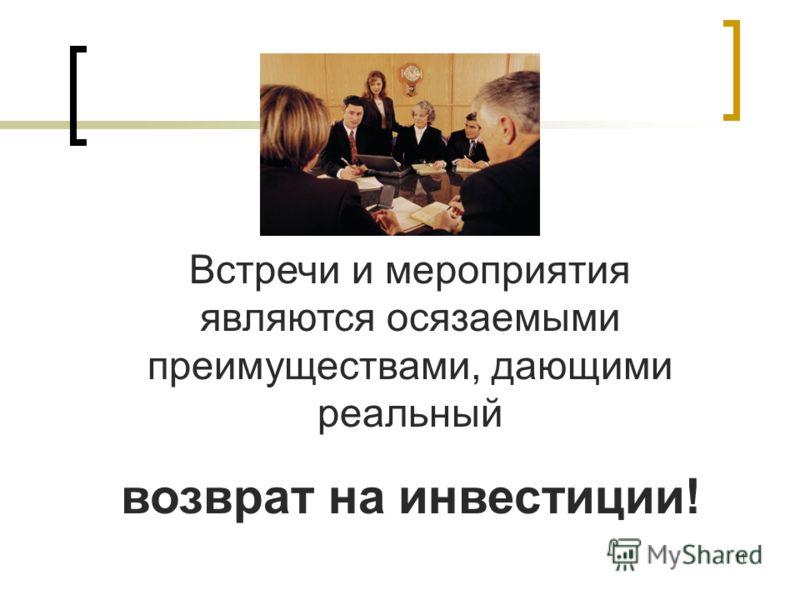 11 Встречи и мероприятия являются осязаемыми преимуществами, дающими реальный возврат на инвестиции!
