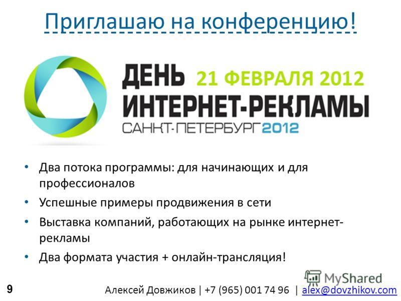 Алексей Довжиков   +7 (965) 001 74 96   alex@dovzhikov.comalex@dovzhikov.com Приглашаю на конференцию! 9 Два потока программы: для начинающих и для профессионалов Успешные примеры продвижения в сети Выставка компаний, работающих на рынке интернет- ре