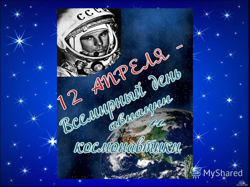 День космонавтики - 2012