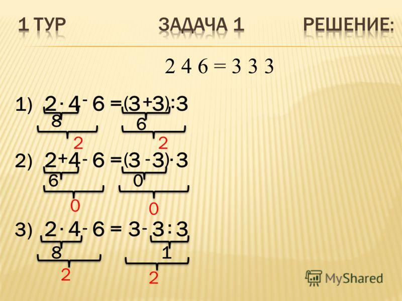 1) 2 4 6 = 3 3 3 2) 2 4 6 = 3 3 3 3) 2 4 6 = 3 3 3 · - () -+ :+ () -· · --: 2 8 22 6 0 0 6 2 8 0 1