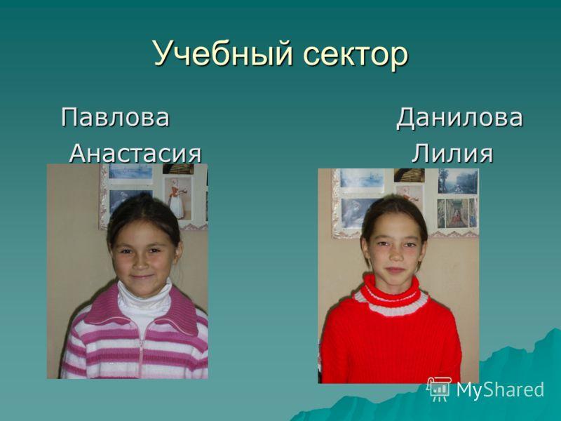 Учебный сектор Павлова Данилова Павлова Данилова Анастасия Лилия Анастасия Лилия
