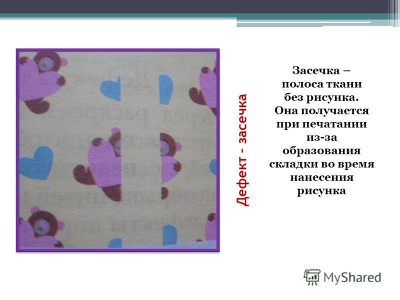 Дефект – засечка Засечка – полоса ткани без рисунка. Она получается при печатании из-за образования складки во время нанесения рисунка