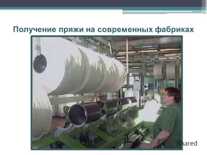 Получение пряжи на современных фабриках