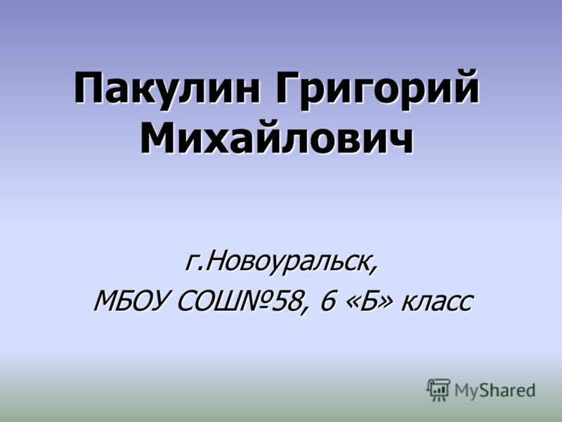Пакулин Григорий Михайлович г.Новоуральск, МБОУ СОШ58, 6 «Б» класс
