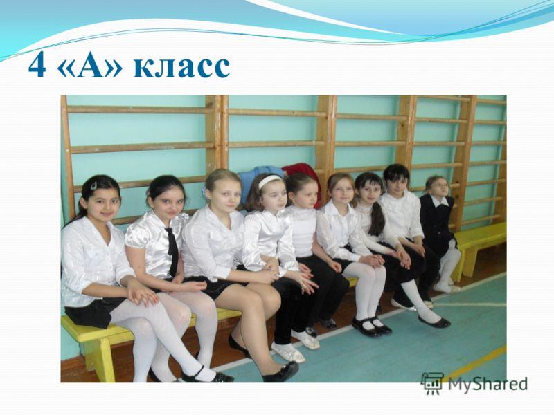 4 «А» класс