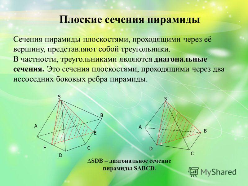 Плоские сечения пирамиды Сечения пирамиды плоскостями, проходящими через её вершину, представляют собой треугольники. В частности, треугольниками являются диагональные сечения. Это сечения плоскостями, проходящими через два несоседних боковых ребра п