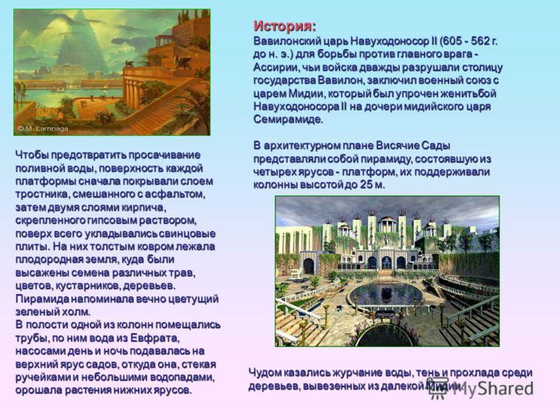 История: Вавилонский царь Навуходоносор II (605 - 562 г. до н. э.) для борьбы против главного врага - Ассирии, чьи войска дважды разрушали столицу государства Вавилон, заключил военный союз с царем Мидии, который был упрочен женитьбой Навуходоносора