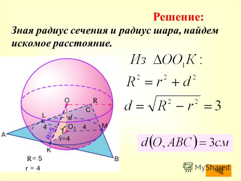 З ная радиус сечения и радиус шара, найдем искомое расстояние.
