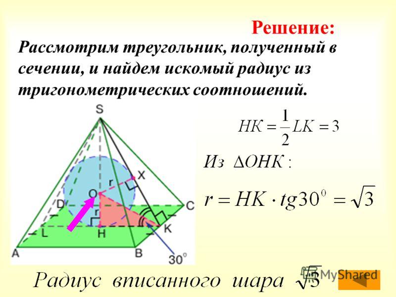 Рассмотрим треугольник, полученный в сечении, и найдем искомый радиус из тригонометрических соотношений.