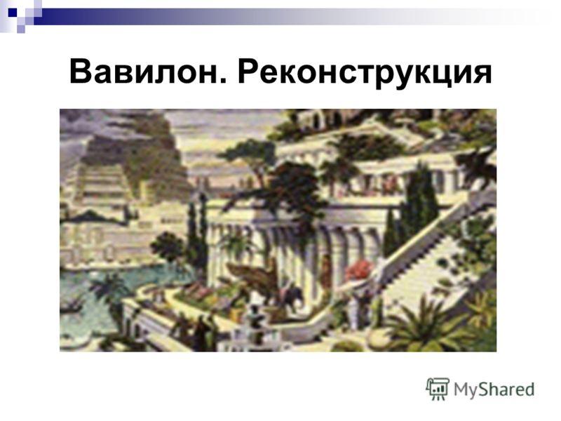 Вавилон. Реконструкция