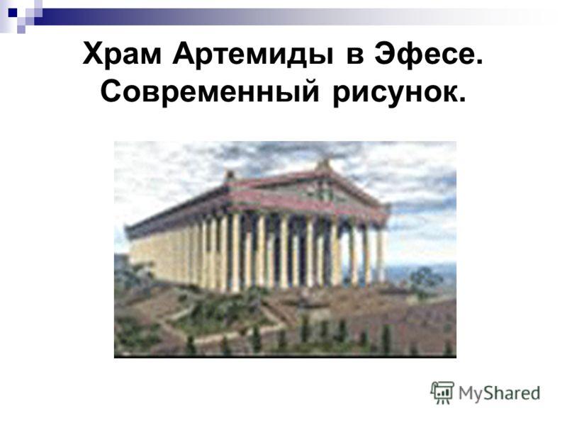 Храм Артемиды в Эфесе. Современный рисунок.