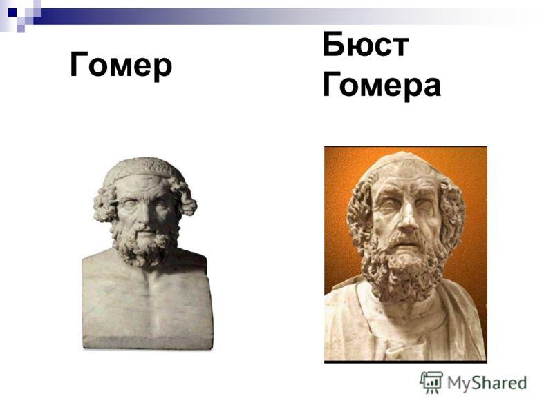 Гомер Бюст Гомера