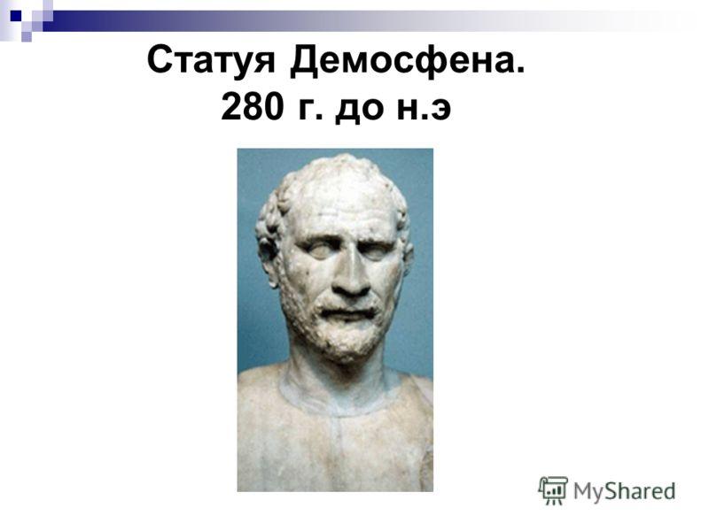 Статуя Демосфена. 280 г. до н.э