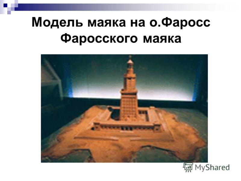 Модель маяка на о.Фаросс Фаросского маяка