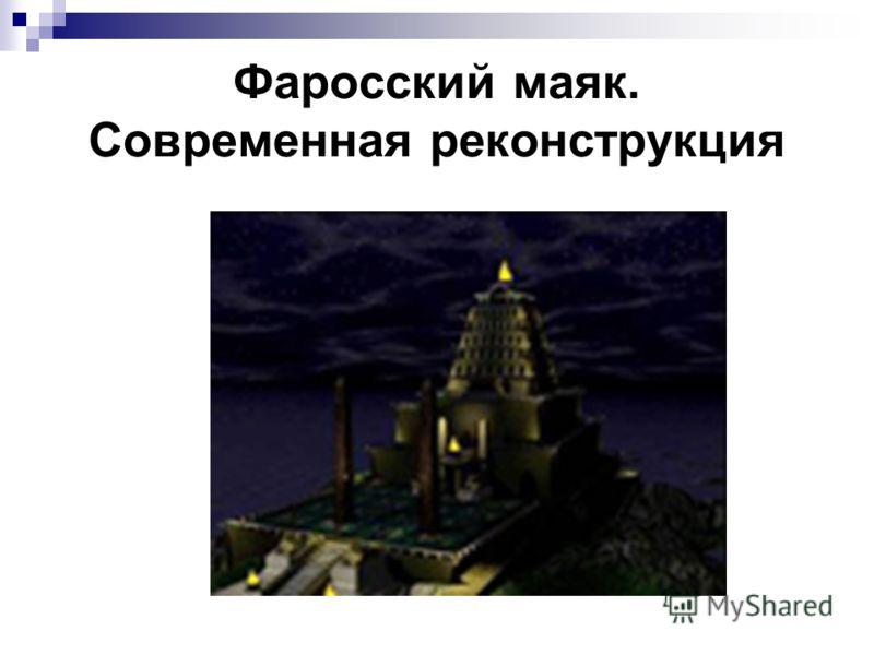 Фаросский маяк. Современная реконструкция