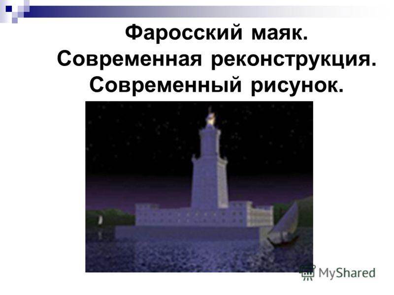 Фаросский маяк. Современная реконструкция. Современный рисунок.