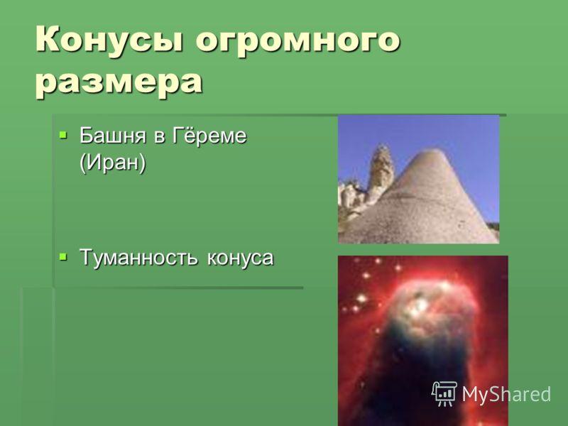 Конусы огромного размера Башня в Гёреме (Иран) Башня в Гёреме (Иран) Туманность конуса Туманность конуса