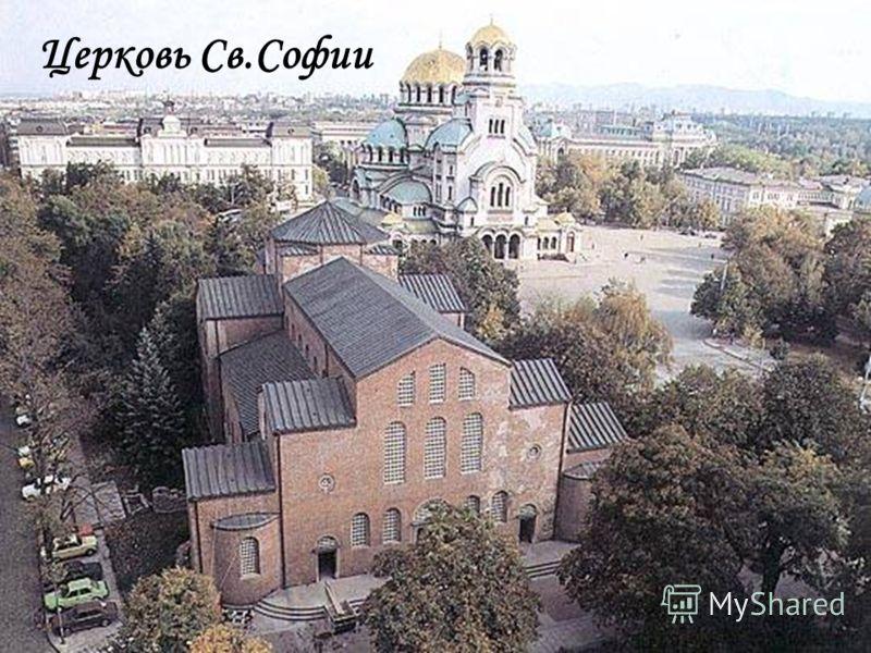 Церковь Св.Софии