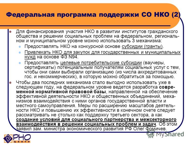 Федеральная программа поддержки СО НКО На ее реализацию в бюджете РФ на 2011-2013 заложены средства в сумме: на 2011 г. – 900 млн. руб., 2012 г. – 1.800 000 руб., 2012 г. – 2.700 000 руб. В 2011 году из этой суммы: 600 млн. руб. будут выделены на со-