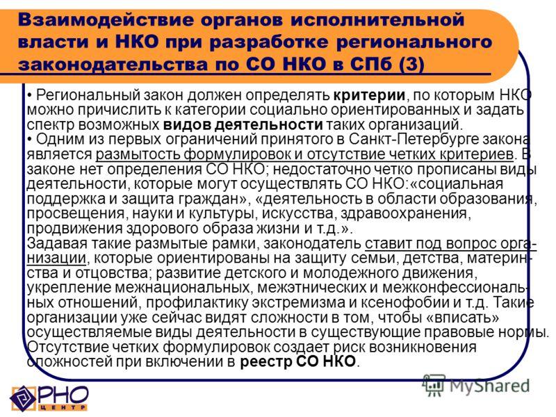 Взаимодействие органов исполнительной власти и НКО при разработке регионального законодательства по СО НКО в СПб (2) 23 марта 2011 года ЗакС СПб принял закон «О поддержке социально ориентированных некоммерческих организаций в Санкт-Петербурге». Фракц