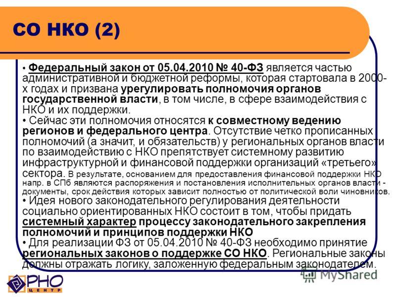 СО НКО Понятие «социально ориентированные НКО» было введено в практику ФЗ 40 от 5 апреля 2010 г.