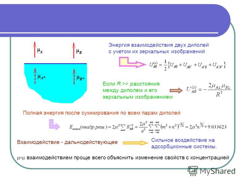 Энергия взаимодействия двух диполей с учетом их зеркальных изображений Если R >> расстояния между диполем и его зеркальным изображением Полная энергия после суммирования по всем парам диполей Взаимодействие - дальнодействующее Сильное воздействие на