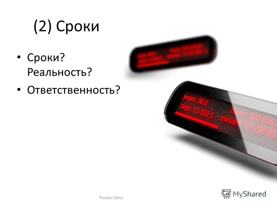 (2) Сроки Сроки? Реальность? Ответственность? Роман Овчинников / Individ / 2009.06.2512