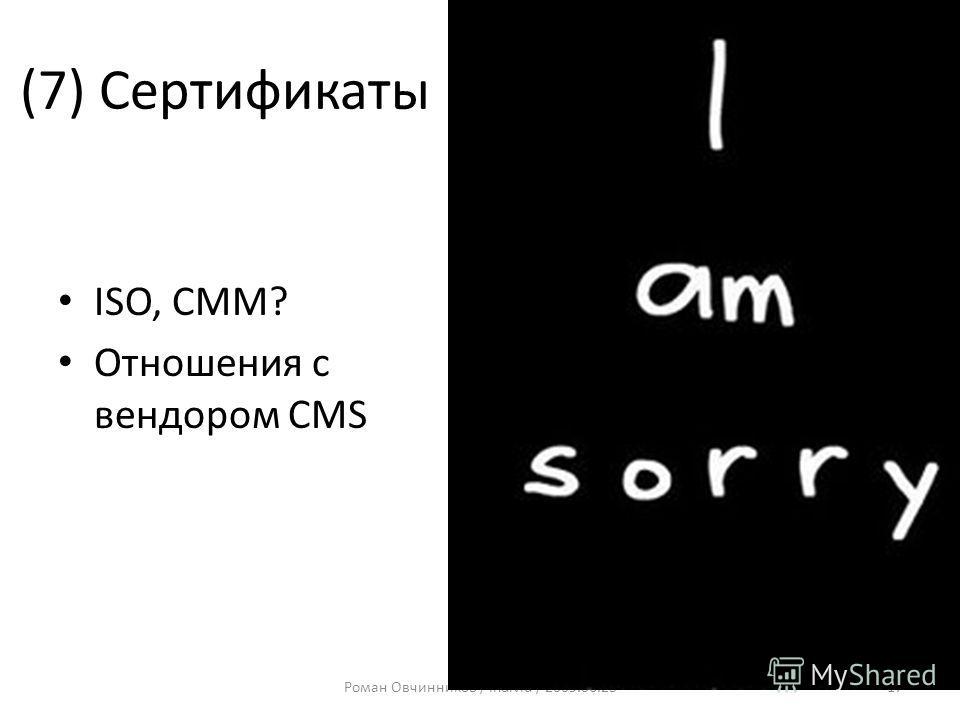(7) Сертификаты ISO, CMM? Отношения с вендором CMS Роман Овчинников / Individ / 2009.06.2517