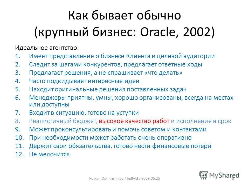 Как бывает обычно (крупный бизнес: Oracle, 2002) Идеальное агентство: 1. Имеет представление о бизнесе Клиента и целевой аудитории 2. Следит за шагами конкурентов, предлагает ответные ходы 3. Предлагает решения, а не спрашивает «что делать» 4. Часто