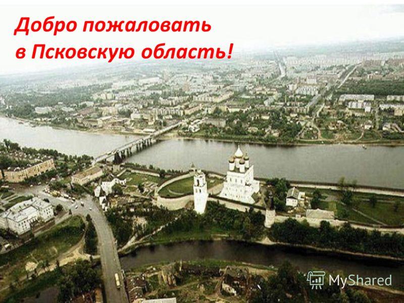 Добро пожаловать в Псковскую область!