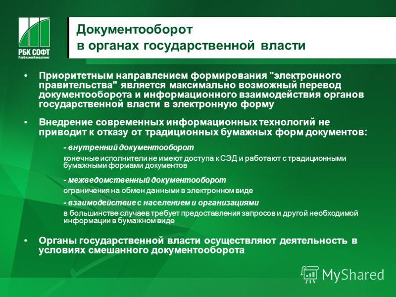 Документооборот в органах государственной власти Приоритетным направлением формирования