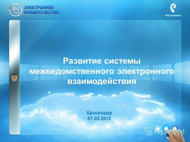 Развитие системы межведомственного электронного взаимодействия Краснодар 01.03.2012