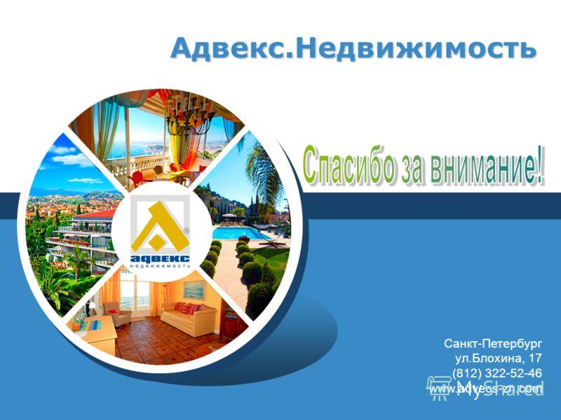 Санкт-Петербург ул.Блохина, 17 (812) 322-52-46 www.advecs-zn.com Адвекс.Недвижимость