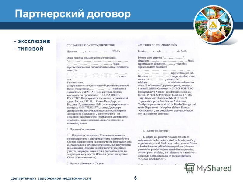 Департамент зарубежной недвижимости 6 - эксклюзив - типовой Партнерский договор