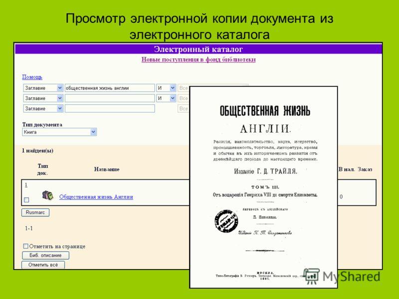 Просмотр электронной копии документа из электронного каталога