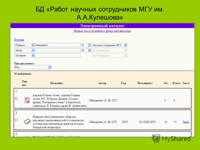 БД «Работ научных сотрудников МГУ им. А.А.Кулешова»