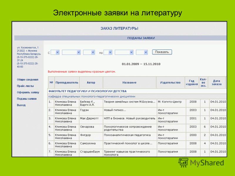 Электронные заявки на литературу