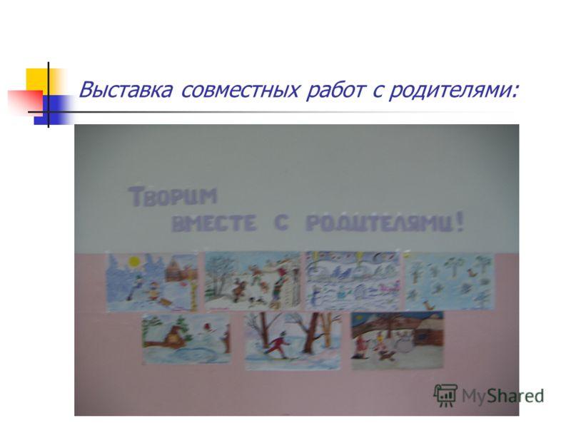 Выставка совместных работ с родителями:
