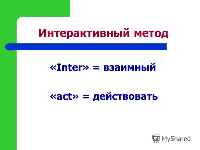 «Inter» = взаимный «act» = действовать