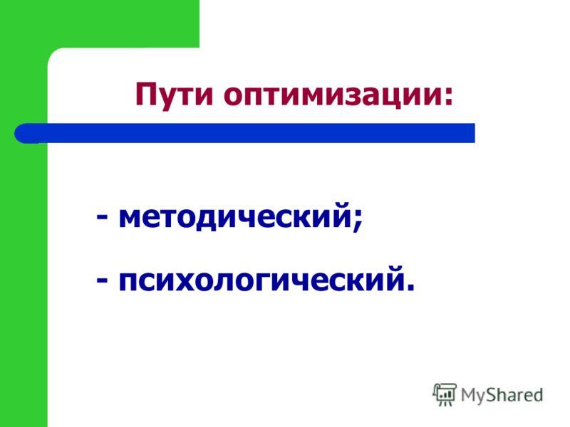 Пути оптимизации: - методический; - психологический.